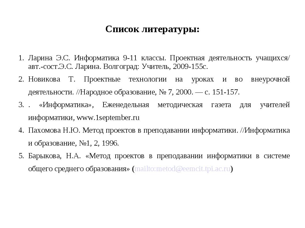 Список литературы: Ларина Э.С. Информатика 9-11 классы. Проектная деятельност...
