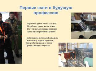 Чтобы нашем любимым Байкальске  Свою