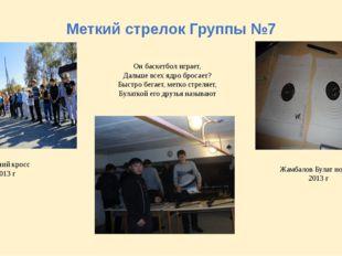 Меткий стрелок Группы №7 Жамбалов Булат ноябрь 2013 г Он баскетбол играет, Да