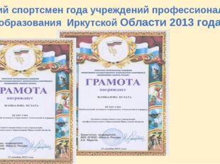Лучший спортсмен года учреждений профессионального образования Иркутской Обла