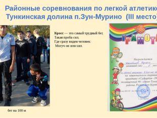 Районные соревнования по легкой атлетике Тункинская долина п.Зун-Мурино (III