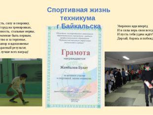Спортивная жизнь техникума г Байкальска За ловкость, силу и сноровку, Упорный