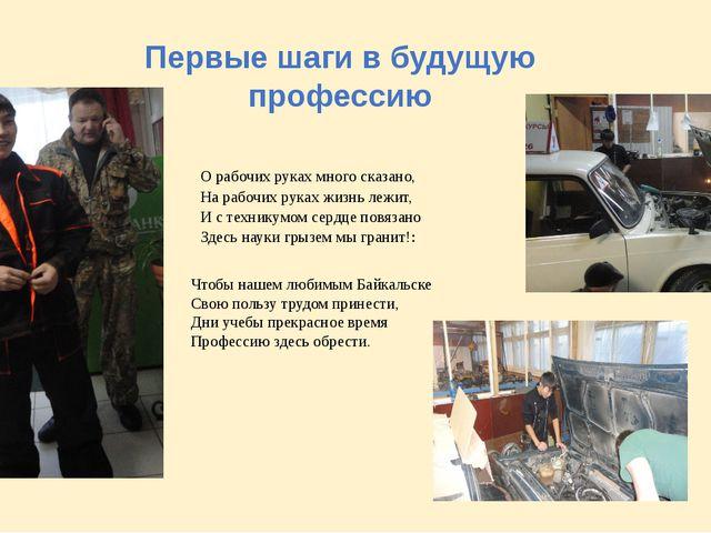 Чтобы нашем любимым Байкальске  Свою...