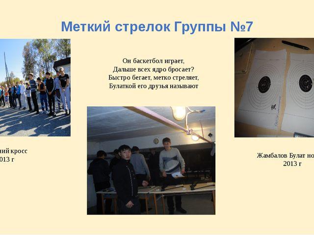 Меткий стрелок Группы №7 Жамбалов Булат ноябрь 2013 г Он баскетбол играет, Да...