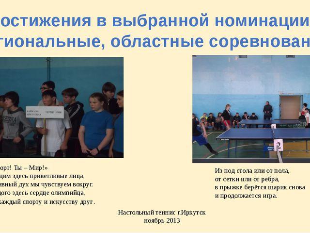 Достижения в выбранной номинации: региональные, областные соревнования Настол...