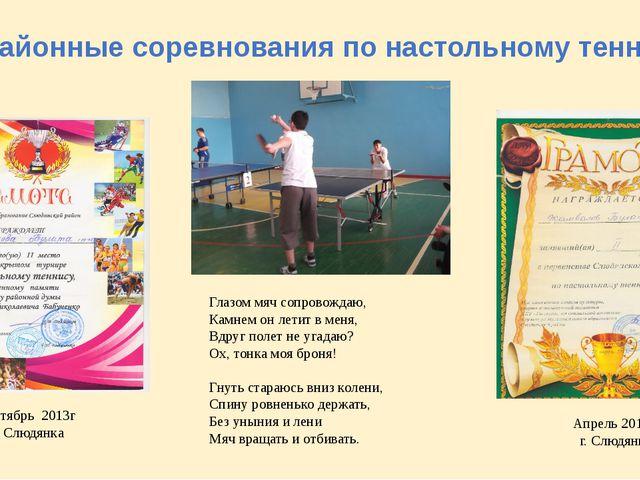 Районные соревнования по настольному теннису Глазом мяч сопровождаю, Камнем о...