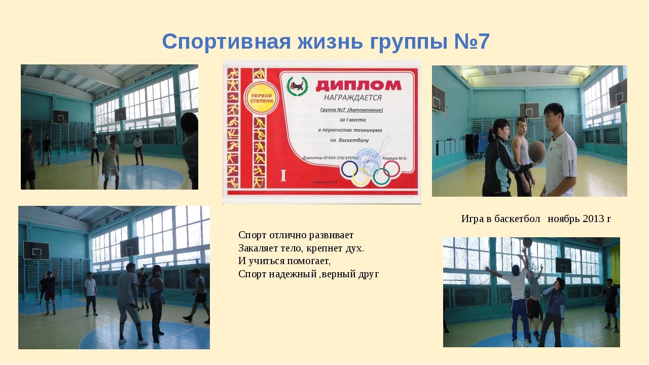 Спортивная жизнь группы №7 Игра в баскетбол ноябрь 2013 г Спорт отлично разви...