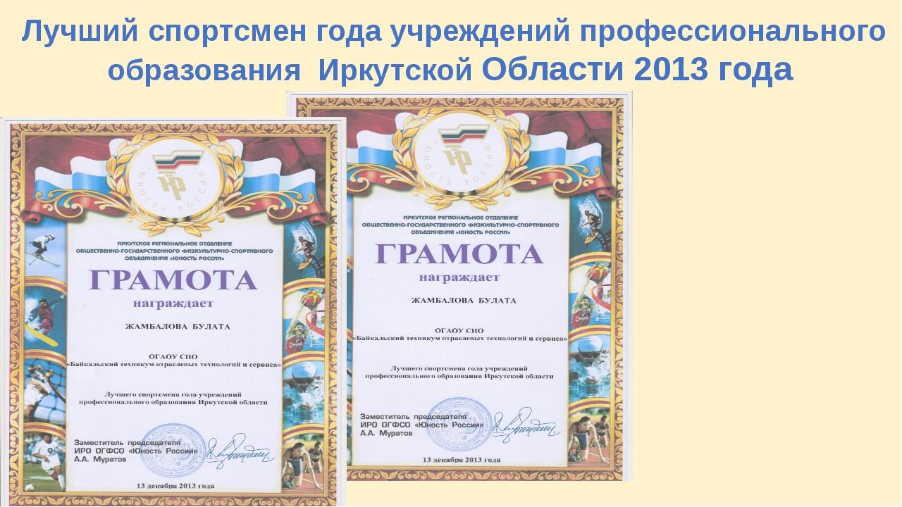 Лучший спортсмен года учреждений профессионального образования Иркутской Обла...