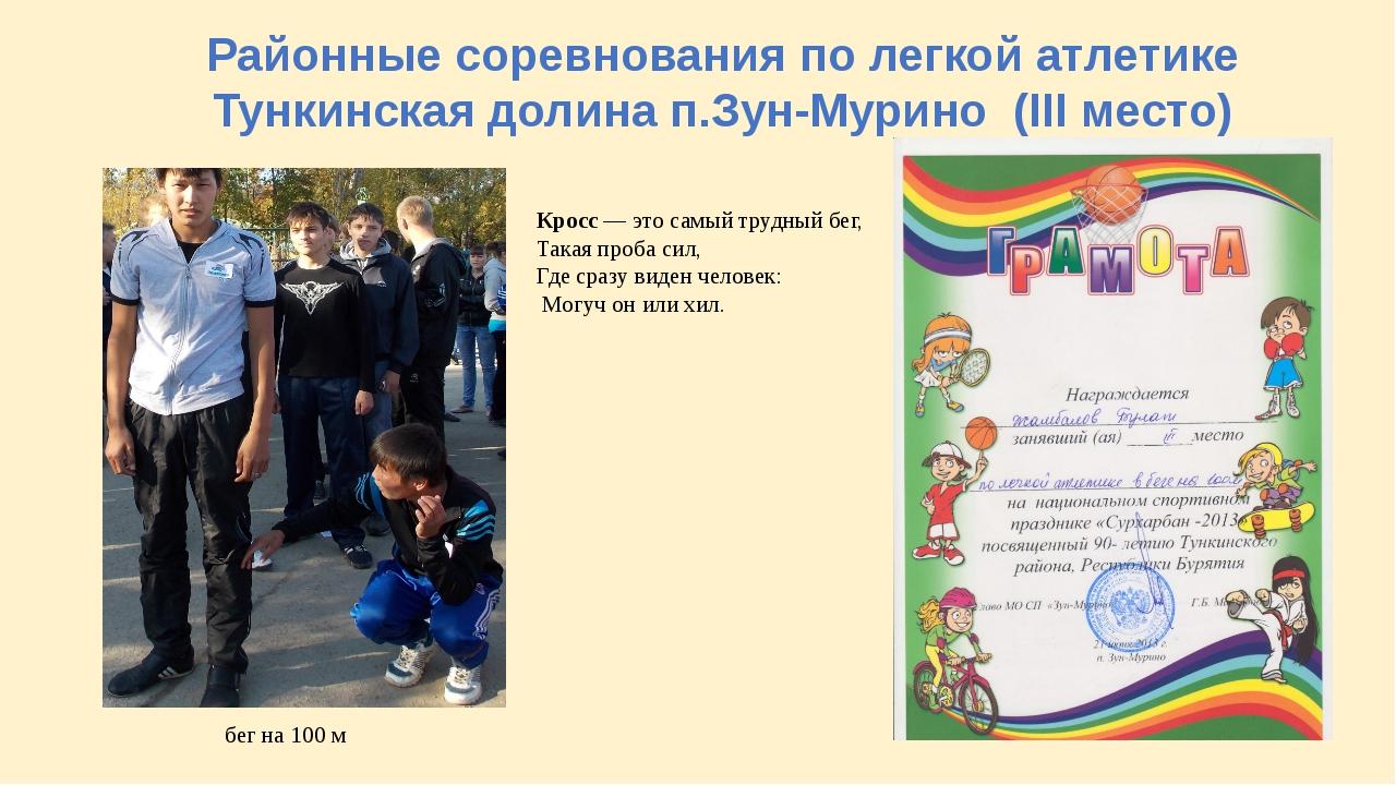 Районные соревнования по легкой атлетике Тункинская долина п.Зун-Мурино (III...