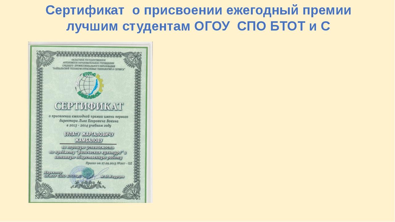 Сертификат о присвоении ежегодный премии лучшим студентам ОГОУ СПО БТОТ и С