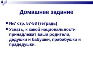 Домашнее задание №7 стр. 57-58 (тетрадь) Узнать, к какой национальности прина