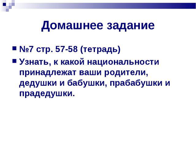 Домашнее задание №7 стр. 57-58 (тетрадь) Узнать, к какой национальности прина...