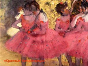 «Красные танцовщицы»