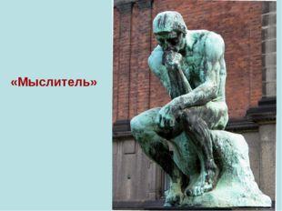 «Мыслитель»