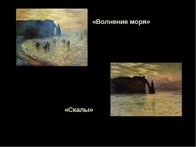 «Волнение моря» «Скалы»