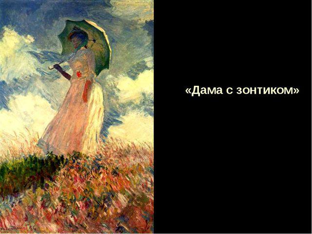 «Дама с зонтиком»
