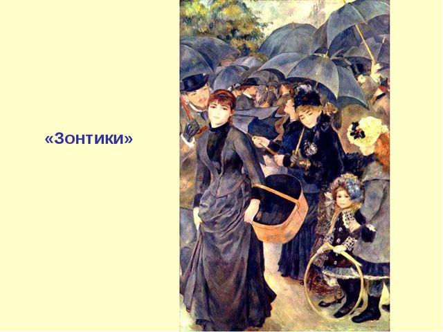 «Зонтики»