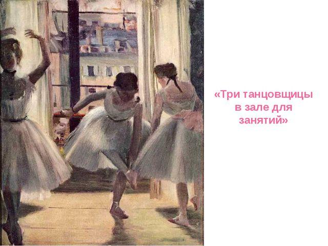 «Три танцовщицы в зале для занятий»