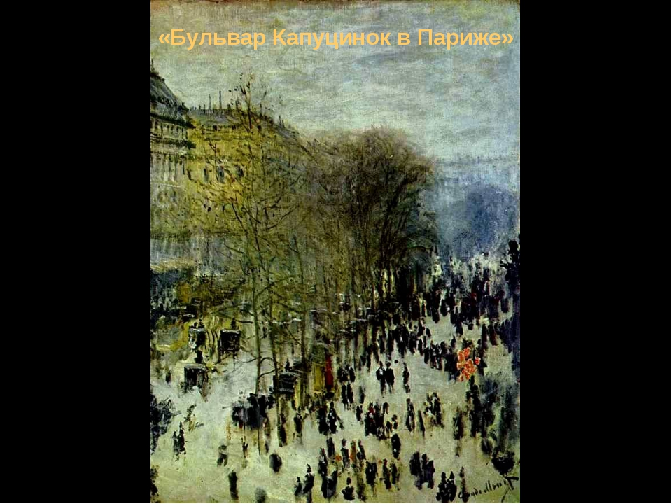 «Бульвар Капуцинок в Париже»
