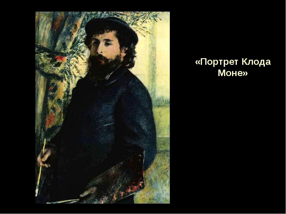 «Портрет Клода Моне»