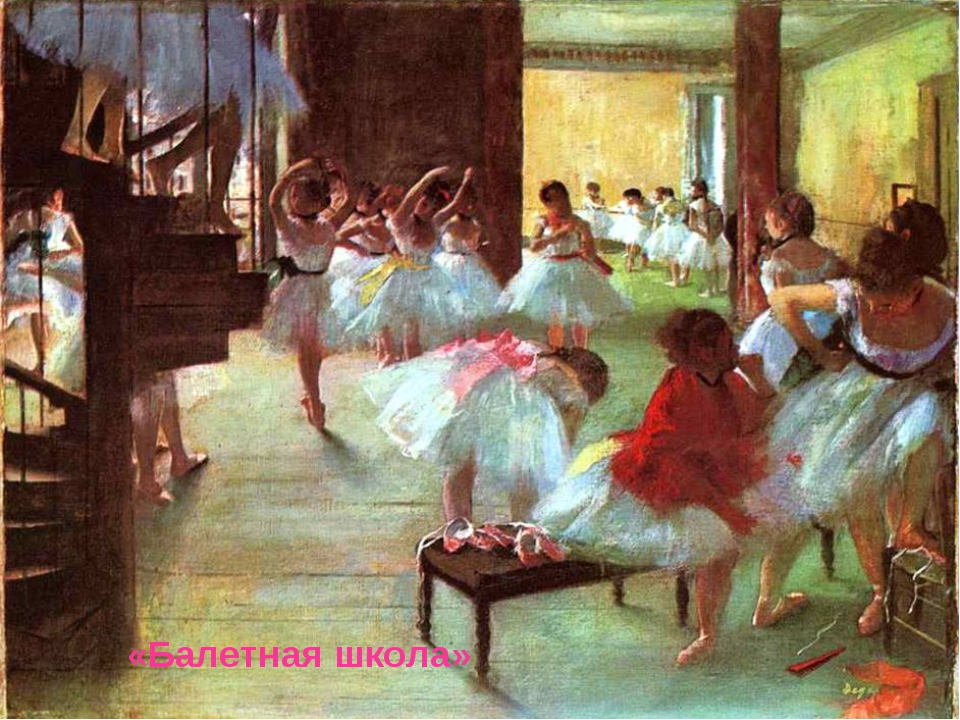 «Балетная школа»