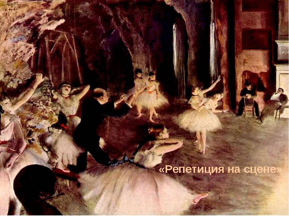 «Репетиция на сцене»