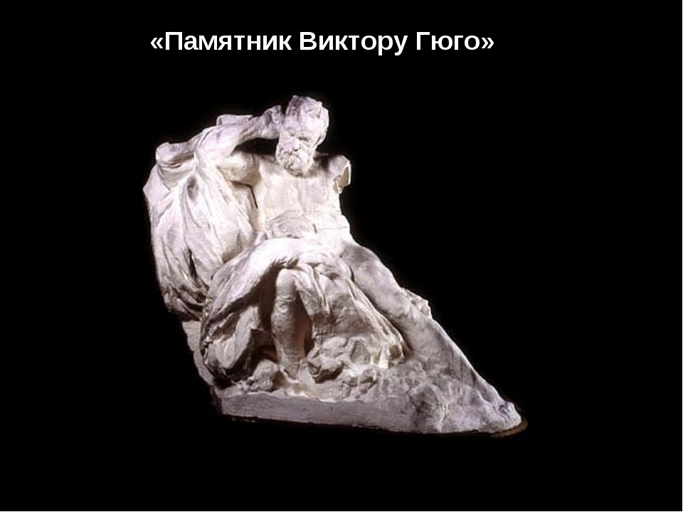 «Памятник Виктору Гюго»