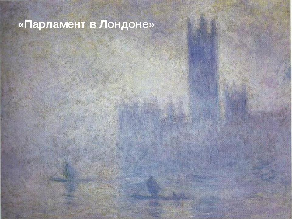 «Парламент в Лондоне»