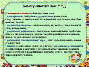 Коммуникативные УУД К коммуникативным действиям относятся: планирование учебн
