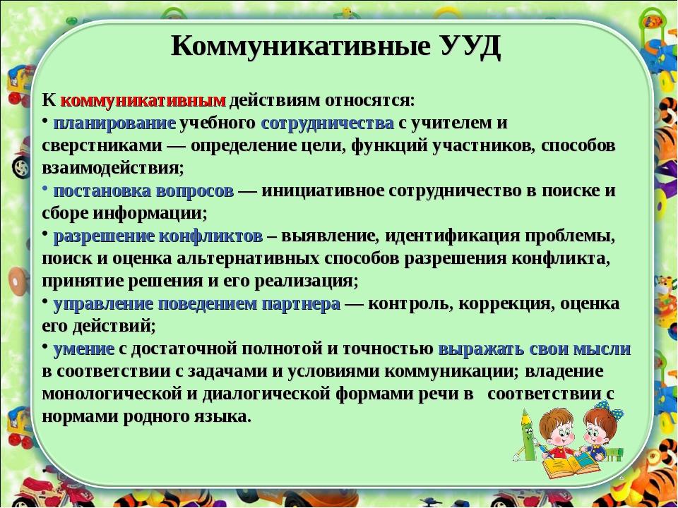 Коммуникативные УУД К коммуникативным действиям относятся: планирование учебн...
