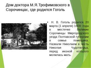 Дом доктора М.Я.Трофимовского в Сорочинцах, где родился Гоголь Н. В. Гоголь