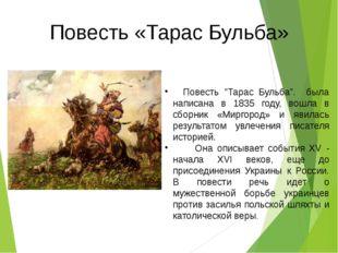 """Повесть «Тарас Бульба» Повесть """"Тарас Бульба"""". была написана в 1835 году, вош"""