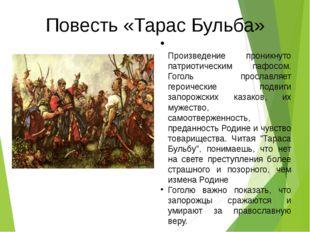 Повесть «Тарас Бульба» Произведение проникнуто патриотическим пафосом. Гогол