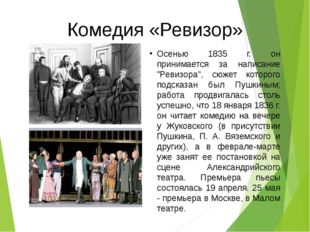 """Комедия «Ревизор» Осенью 1835 г. он принимается за написание """"Ревизора"""", сюже"""