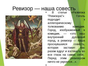 """Ревизор — наша совесть В статье «Развязка """"Ревизора""""» Гоголь подходит к аллег"""
