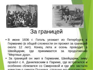 За границей В июне 1836 г. Гоголь уезжает из Петербурга в Германию (в общей с