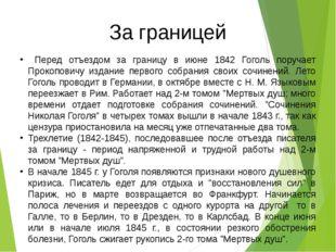За границей Перед отъездом за границу в июне 1842 Гоголь поручает Прокоповичу