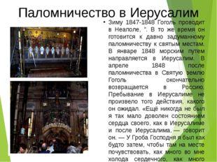"""Паломничество в Иерусалим Зиму 1847-1848 Гоголь проводит в Неаполе, """". В то ж"""
