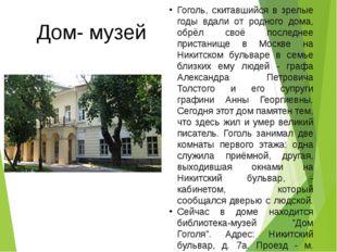 Дом- музей Гоголь, скитавшийся в зрелые годы вдали от родного дома, обрёл сво