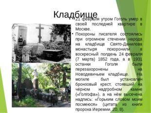 Кладбище 21 февраля утром Гоголь умер в своей последней квартире в Москве. По
