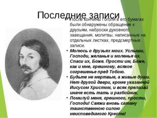 Последние записи После кончины Гоголя в его бумагах были обнаружены обращение