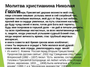 Молитва христианина Николая Гоголя К Тебе, о Матерь Пресвятая! дерзаю вознес