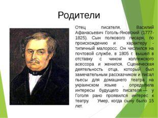 Родители Отец писателя, Василий Афанасьевич Гоголь-Яновский (1777-1825). Сын