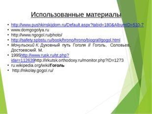 Использованные материалы http://www.pushkinskijdom.ru/Default.aspx?tabid=180&