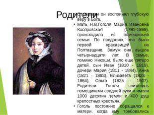 Родители От матери он воспринял глубокую веру в Бога. Мать Н.В.Гоголя Мария И