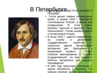 В Петербурге В декабре 1828 года Гоголь переехал в Петербург. Гоголь делает п