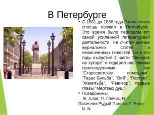 В Петербурге С 1831 до 1836 года Гоголь почти сплошь прожил в Петербурге. Это