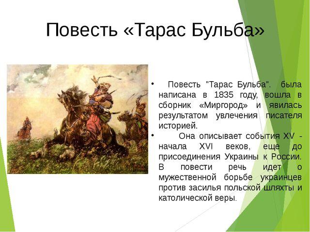"""Повесть «Тарас Бульба» Повесть """"Тарас Бульба"""". была написана в 1835 году, вош..."""