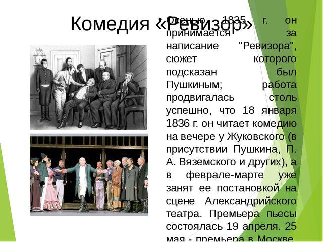 """Комедия «Ревизор» Осенью 1835 г. он принимается за написание """"Ревизора"""", сюже..."""