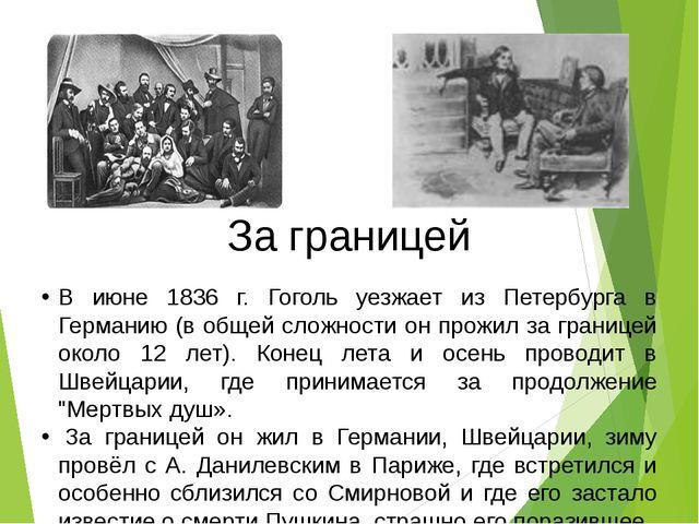 За границей В июне 1836 г. Гоголь уезжает из Петербурга в Германию (в общей с...
